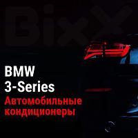 Автомобильные кондиционеры BMW 3-Series. Запчасти BMW оригинал и дубликат
