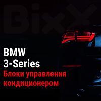Блоки управления кондиционером BMW 3-Series. Запчасти BMW оригинал и дубликат