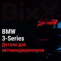 Детали для автокондиционеров BMW 3-Series. Запчасти BMW оригинал и дубликат