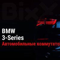 Автомобильные коммутаторы BMW 3-Series. Запчасти BMW оригинал и дубликат