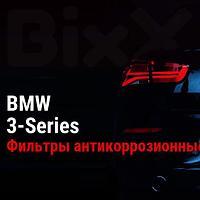 Фильтры антикоррозионные BMW 3-Series. Запчасти BMW оригинал и дубликат