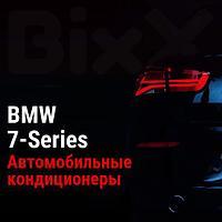 Автомобильные кондиционеры BMW 7-Series. Запчасти BMW оригинал и дубликат