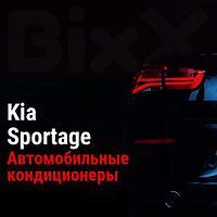 Автомобильные кондиционеры Kia Sportage. Запчасти Kia оригинал и дубликат