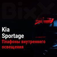 Плафоны внутреннего освещения Kia Sportage. Запчасти Kia оригинал и дубликат