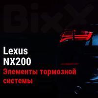 Элементы тормозной системы Lexus NX200. Запчасти Lexus оригинал и дубликат