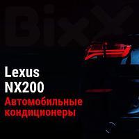 Автомобильные кондиционеры Lexus NX200. Запчасти Lexus оригинал и дубликат