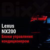 Блоки управления кондиционером Lexus NX200. Запчасти Lexus оригинал и дубликат