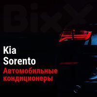 Автомобильные кондиционеры Kia Sorento. Запчасти Kia оригинал и дубликат
