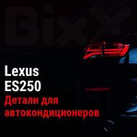 Детали для автокондиционеров Lexus ES250. Запчасти Lexus оригинал и дубликат