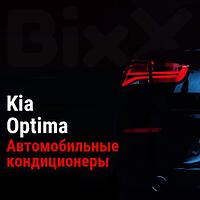 Автомобильные кондиционеры Kia Optima. Запчасти Kia оригинал и дубликат
