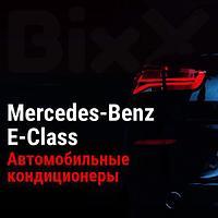Автомобильные кондиционеры Mercedes-Benz E-Class. Запчасти Mercedes-Benz оригинал и дубликат