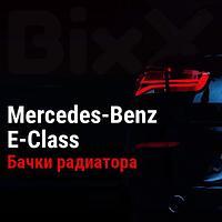 Бачки радиатора Mercedes-Benz E-Class. Запчасти Mercedes-Benz оригинал и дубликат