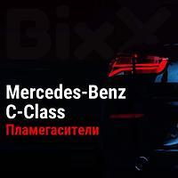 Пламегасители Mercedes-Benz С-Class. Запчасти Mercedes-Benz оригинал и дубликат
