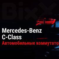 Автомобильные коммутаторы Mercedes-Benz С-Class. Запчасти Mercedes-Benz оригинал и дубликат