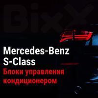 Блоки управления кондиционером Mercedes-Benz S-Class. Запчасти Mercedes-Benz оригинал и дубликат
