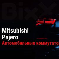 Автомобильные коммутаторы Mitsubishi Pajero. Запчасти Mitsubishi оригинал и дубликат