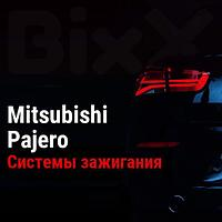 Системы зажигания Mitsubishi Pajero. Запчасти Mitsubishi оригинал и дубликат
