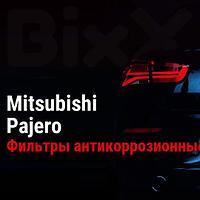 Фильтры антикоррозионные Mitsubishi Pajero. Запчасти Mitsubishi оригинал и дубликат