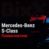 Пламегасители Mercedes-Benz S-Class. Запчасти Mercedes-Benz оригинал и дубликат