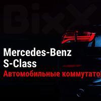 Автомобильные коммутаторы Mercedes-Benz S-Class. Запчасти Mercedes-Benz оригинал и дубликат