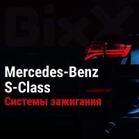 Системы зажигания Mercedes-Benz S-Class. Запчасти Mercedes-Benz оригинал и дубликат