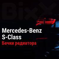 Бачки радиатора Mercedes-Benz S-Class. Запчасти Mercedes-Benz оригинал и дубликат