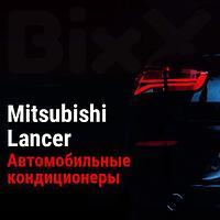 Автомобильные кондиционеры Mitsubishi Lancer. Запчасти Mitsubishi оригинал и дубликат