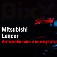 Автомобильные коммутаторы Mitsubishi Lancer. Запчасти Mitsubishi оригинал и дубликат