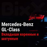 Вкладыши коренные и шатунные Mercedes-Benz GL-Class. Запчасти Mercedes-Benz оригинал и дубликат