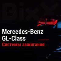 Системы зажигания Mercedes-Benz GL-Class. Запчасти Mercedes-Benz оригинал и дубликат