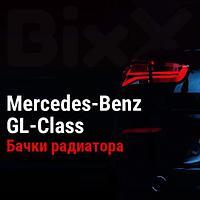 Бачки радиатора Mercedes-Benz GL-Class. Запчасти Mercedes-Benz оригинал и дубликат