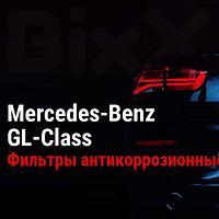 Фильтры антикоррозионные Mercedes-Benz GL-Class. Запчасти Mercedes-Benz оригинал и дубликат