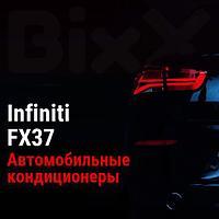Автомобильные кондиционеры Infiniti FX37. Запчасти Infiniti оригинал и дубликат