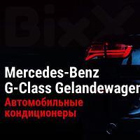 Автомобильные кондиционеры Mercedes-Benz G-Class Gelandewagen. Запчасти Mercedes-Benz оригинал и дубликат