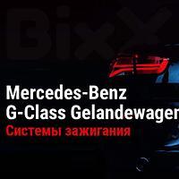 Системы зажигания Mercedes-Benz G-Class Gelandewagen. Запчасти Mercedes-Benz оригинал и дубликат