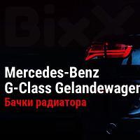 Бачки радиатора Mercedes-Benz G-Class Gelandewagen. Запчасти Mercedes-Benz оригинал и дубликат