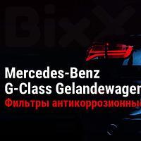 Фильтры антикоррозионные Mercedes-Benz G-Class Gelandewagen. Запчасти Mercedes-Benz оригинал и дубликат