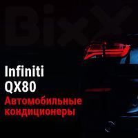 Автомобильные кондиционеры Infiniti QX80. Запчасти Infiniti оригинал и дубликат