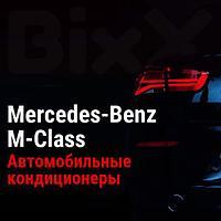 Автомобильные кондиционеры Mercedes-Benz M-Class. Запчасти Mercedes-Benz оригинал и дубликат