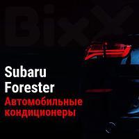 Автомобильные кондиционеры Subaru Forester. Запчасти Subaru оригинал и дубликат
