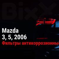 Фильтры антикоррозионные Mazda 3, 5, 6. Запчасти Mazda оригинал и дубликат