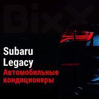 Автомобильные кондиционеры Subaru Legacy. Запчасти Subaru оригинал и дубликат