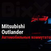 Автомобильные коммутаторы Mitsubishi Outlander. Запчасти Mitsubishi оригинал и дубликат
