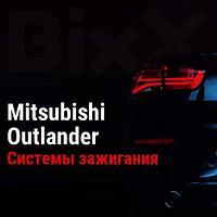 Системы зажигания Mitsubishi Outlander. Запчасти Mitsubishi оригинал и дубликат