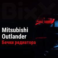 Бачки радиатора Mitsubishi Outlander. Запчасти Mitsubishi оригинал и дубликат