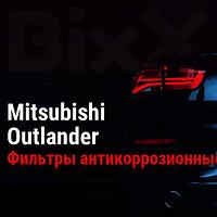 Фильтры антикоррозионные Mitsubishi Outlander. Запчасти Mitsubishi оригинал и дубликат