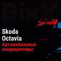 Автомобильные кондиционеры Skoda Octavia. Запчасти Skoda оригинал и дубликат