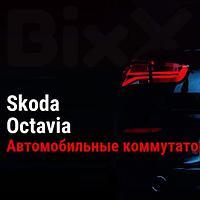 Автомобильные коммутаторы Skoda Octavia. Запчасти Skoda оригинал и дубликат