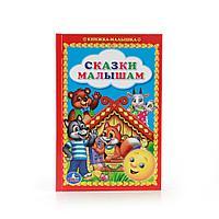 Книжка-малышка в твёрдом переплёте «Сказки малышам», фото 1