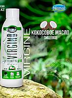 Кокосовое масло Nirmal Virgin 100% холодного отжима